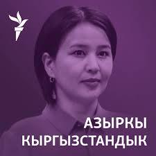 Азыркы кыргызстандык - Азаттык үналгысы