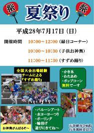 大盛況の夏祭り屋台編 石巻健育会病院のブログ
