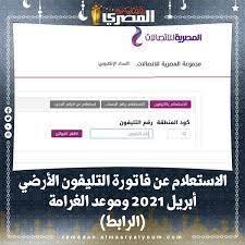 صحيفة المصري اليوم | الاستعلام عن فاتورة التليفون الأرضي أبريل 2021 وموعد  الغرامة (الرابط)