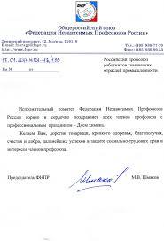 Росхимпрофсоюз 26 05 2017