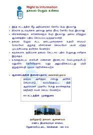 Tamil Nadu Information Commission