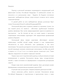 Пенсионный фонд РФ принципы его функционирования курсовая по  Это только предварительный просмотр