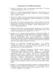 Фонд диссертаций Научный центр акушерства гинекологии и список литературы