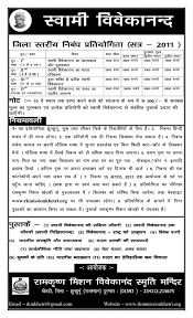 essay competition news ramakrishna mission khetri this