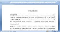 Последняя информация Основной капитал курсовая Методика преподавания химии темы курсовых работ Обсуждений 37