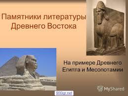 Презентация на тему Памятники литературы Древнего Востока На  2 Памятники