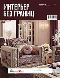 12(21) декабрь 2013 by Interior_Voronezh - issuu