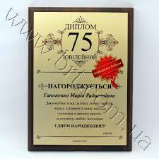 Подарок на юбилей подарок юбиляру имениннику подарок в Киеве  диплом металлический на юбилей