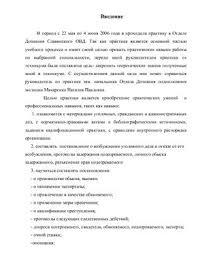 Отчет по практике в отделе дознания полиции на заказ