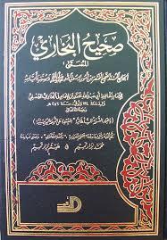 sahih bukhari sharif in urdu pdf free download ahades 7 hadees free