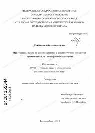 Диссертация на тему Приобретение права на чужое имущество и  Диссертация и автореферат на тему Приобретение права на чужое имущество и хищение чужого имущества путём