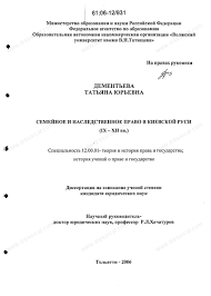 Диссертация на тему Семейное и наследственное право в Киевской  Диссертация и автореферат на тему Семейное и наследственное право в Киевской Руси ix
