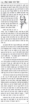 on jawaharlal nehru in hindi essay on jawaharlal nehru in hindi