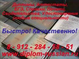 Просмотр объявления Бесплатные объявления Норильска Дипломы аттестаты справки печати быстро в Норильске