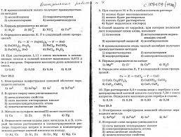 Календарно тематическое планирование по химии в классе  Анализ контрольной работы коррекция знаний