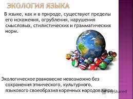 Презентация на тему Презентация к уроку по английскому языку  2 В языке