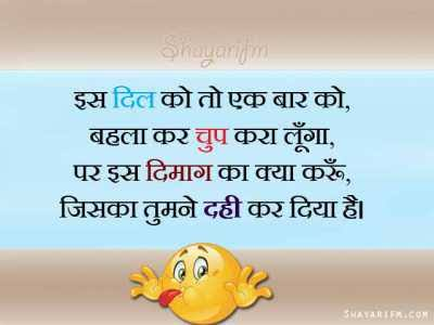 comedy shayari for friends in english