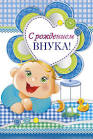 Открытки день рождения внуку