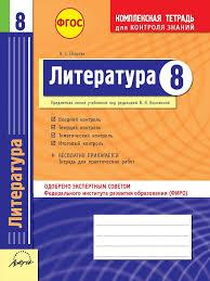 Издательство Наша Школа Продукт Комплексная тетрадь для  Издательство Наша Школа Продукт Комплексная тетрадь для контроля знаний Литература 8 класс