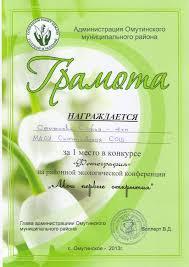 Омутинская детская школа искусств Диплом 3 степени Зонального фестиваля искусств Юргинская капель