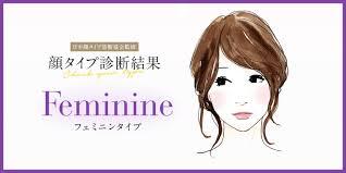 顔の印象から似合うコートを導く 顔タイプ診断結果 Feminine