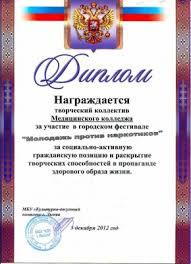 Фотогалерея Категория Дипломы Льговский филиал ОБПОУ КБМК  Диплом