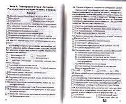 из для История России класс Контрольно измерительные  Вторая иллюстрация к книге История России 9 класс Контрольно измерительные материалы ФГОС