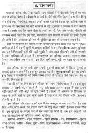 deepavali essay essay on deepavali