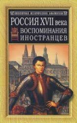 <b>Иванова</b> О.Ю. (ред.) Россия XVII века. Воспоминания иностранцев