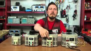 Лабораторные <b>автотрансформаторы</b> (<b>ЛАТР</b>) - YouTube