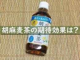 胡麻 麦茶 副作用