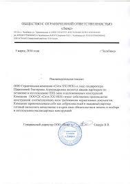 Отзывы на пластиковые окна балконы и остекление в Челябинске и  Отзывы на пластиковые окна балконы и остекление в Челябинске и Екатеринбурге