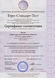 ЗАО ГУТА Страхование был присвоен сертификат о соответствии  1 jpg