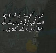 Beautiful Quotes In Urdu For Facebook Best Of Beautiful Quotes In Urdu Fb Daily Health