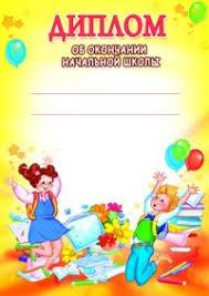 Диплом об окончании начальной школы Купить книгу с доставкой  Диплом об окончании начальной школы