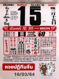 สุดมหัศจรรย์3งวดซ้อน ทีเด็ดเลขเด่นจาก หวยปฏิทินจีน งวด 16 มีนาคม 2564
