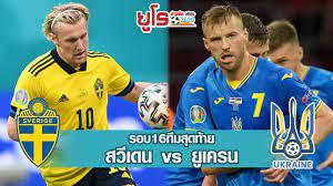 พรีวิว ยูโร 2020 : 'ไวกิ้ง' ปะทะ 'ยูเครน' ชิงตั๋วใบสุดท้ายสู่รอบ 8 ทีม