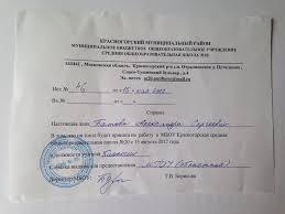 Выпускники Московский государственный областной университет Практика работа в школе