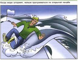 Обеспечение личной безопасности на водном транспорте Когда море штормит нельзя прогуливаться по открытой палубе