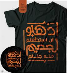T Shirt Design Arabic T Shirts Design Arabic Typography Calligraphy Typography