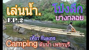 โป่งลึก บางกลอย นอนเต็นท์เล่นน้ำ EP 2 อุทยานเเห่งชาติแก่งกระจาน จ เพชรบุรี  - YouTube