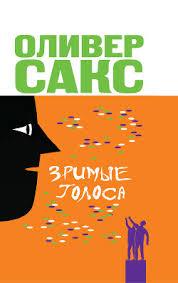 Книга Как работать над диссертацией Новиков А Читать онлайн  Зримые голоса