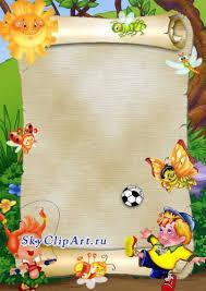 Выпускной в начальной школе шаблоны детских грамот Все для  Выпускной в начальной школе шаблоны детских грамот