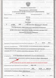 ПУ Дипломы НПО Диплом приложение 1