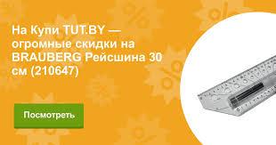 Купить <b>BRAUBERG</b> Рейсшина 30 см (210647) в Витебске с ...