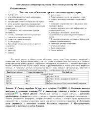 Основные объекты текстового документа Ввод текста Контрольная лабораторная работа Текстовый редактор ms word