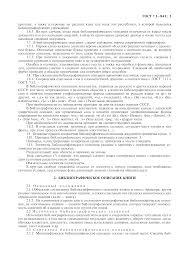 ГОСТ Система стандартов по информации библиотечному и  ГОСТ 7 1 84 Страница 4