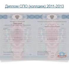 Купить диплом колледжа продажа дипломов колледжа Диплом СПО коллдеж 2011 2013