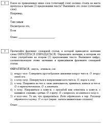 Административная контрольная работа по русскому языку в формате  Административная контрольная работа по русскому языку i полугодие 11 класс