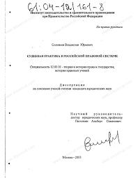 Диссертация на тему Судебная практика в российской правовой  Диссертация и автореферат на тему Судебная практика в российской правовой системе